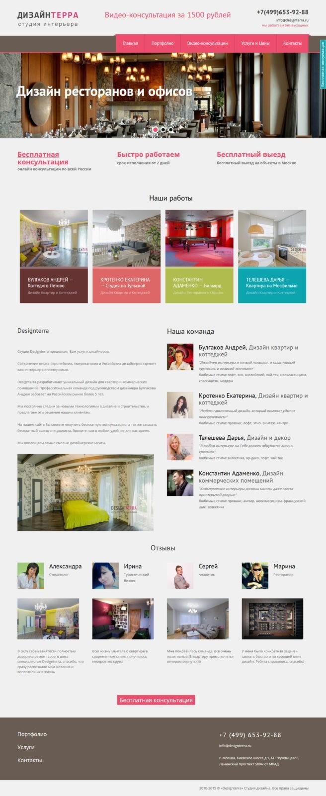 designterra создание сайта студии дизайна интерьера