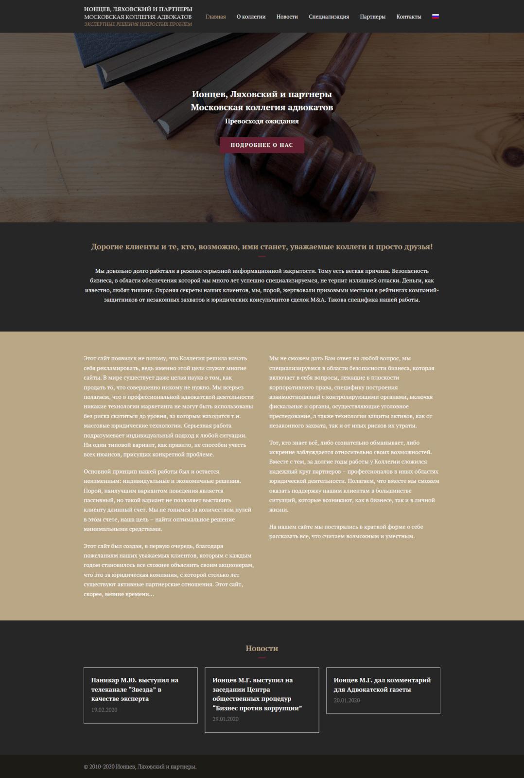 создание сайта адвокатов