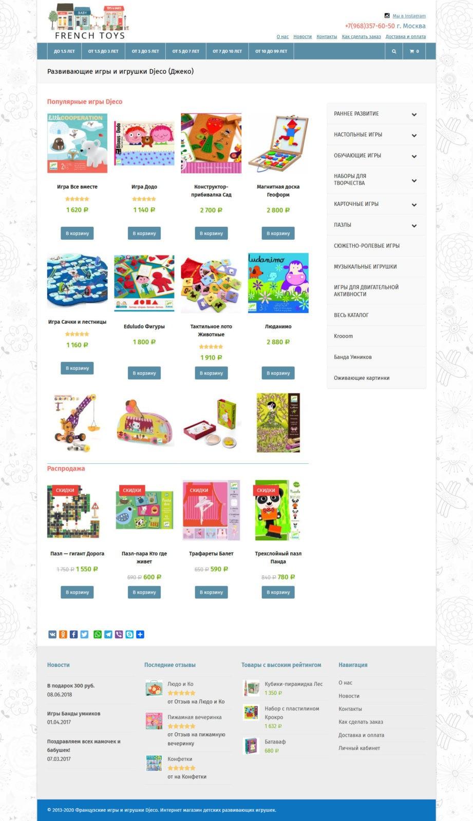 создание сайта магазина по продаже игрушек djeco
