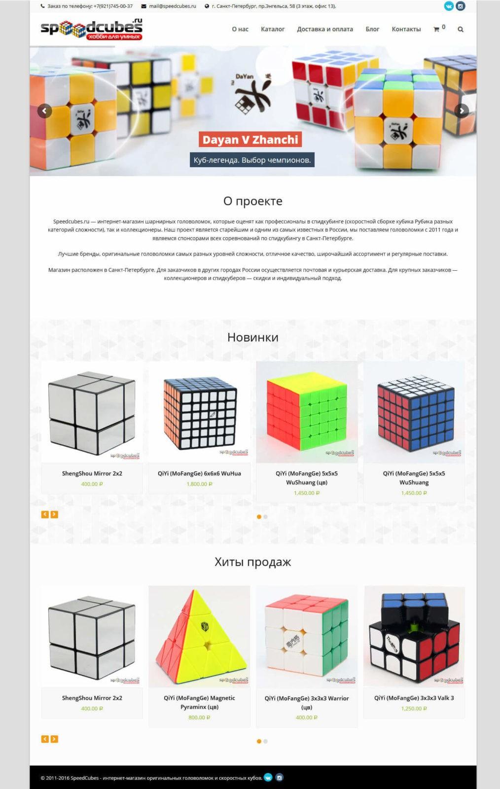 speedcubes создание сайта магазина головоломок спидкубинг